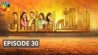 Alif Allah Aur Insaan Episode #30 HUM TV Drama
