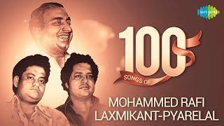 Top 100 songs of Mohd Rafi & Laxmikant-Pyarelal |  रफी & लक्समिकान्त-प्यारेलाल के 100 गाने