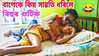 Download বাপেক আৰু বিহুৰ গুটি //#Telsura #Assamese banpani news//Assamese new comedy // Video