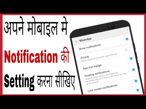 Mobile me notification kaise band/on kare | How to enable/disable notification on android in hindi