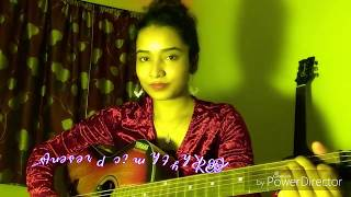Woh Shaam   Cover song with guitar   Soumee Sailsh   Soulful melody