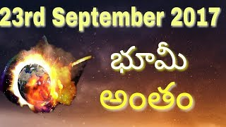 23rd September 2017 explained in telugu | What will happen | Earth explosion Nasa news | in telugu