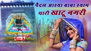 Shyam Bhajan | पैदल आस्या बाबा श्याम थारी खाटू नगरी | Most Popular Khatu Shyam Bhajan | Alfa Music