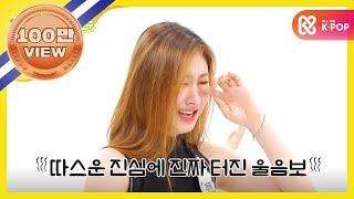 Download [Weekly Idol EP.419 | ITZY] 리아의 칭찬에 눈물샘 터져버린 채령이。•́︿•̀。 Video