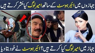 New Technology in Private Jets | Expensive Jets | Urdu News | Shan Ali