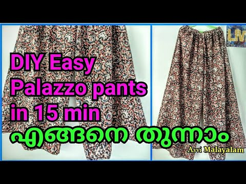 Palazzo pants എങ്ങനെ തുന്നാം in 15 minutes|cutting & Stitching|Malayalam stitching|Asvi