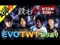 【鉄プロTV第3回】大規模イベントラッシュ! EVO/TWT振り返り