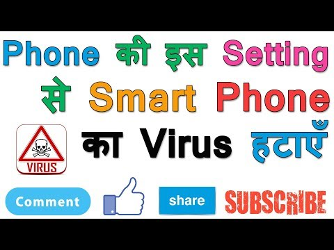 How to Remove Virus From Your Android Phone | Full Tech Tips In Hindi |