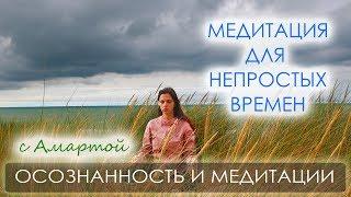 Download Медитация для непростых времен ∞ Медитация для начинающих. Video