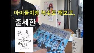 Download [직업탐방4] 신인 아이돌.. TV 나오는 아이돌 (・・ ) ? 넵.. 뜨거운 그들의 이야기 (^^)b Video