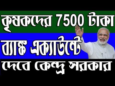 চাষীদের 7500 টাকা দেবে মোদী সরকার । Farmer Benefits New Scheme From Central Government | 2019 Scheme