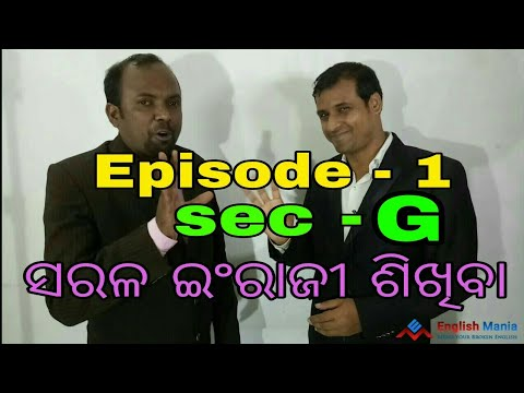 Best Spoken English learning video in odia || Episode : 1 || Sec: G