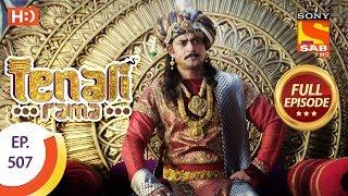Tenali Rama - Ep 507 - Full Episode - 12th June, 2019