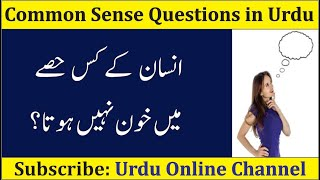 Common Sense IQ Test | Funny Questions to ask people | GK in Hindi | Brain Teasers Riddles in Urdu