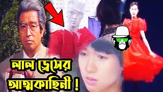 Kaissa Funny Red Dress Drama | Bangla New Comedy Dubbing