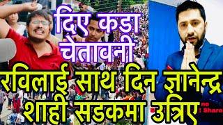 Rabi Lamichhane सँगै Gyanendra Shahi पनि चितवनमा,रविको सपोर्टमा गर्दै दिए यस्तो चेतावनी Nepal Raibar