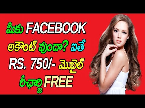 Earn 750 Rs Discount On Mobile Recharge For Free | Latest Best Offer | Telugu Tech Trends