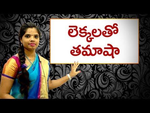 Fun with Maths in Telugu : లెక్కలతో తమాషా : Learn Telugu for all