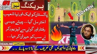 Naseem Shah Bullet Speed Future Pakistani Star   CWC ANALYSIS -