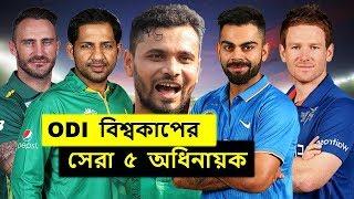 ২০১৯ ক্রিকেট বিশ্বকাপের সেরা ৫ জন অধিনায়ক | Top 5 Captains of Cricket World Cup 2019.