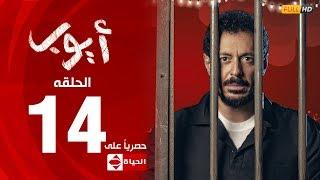 مسلسل أيوب بطولة مصطفى شعبان – الحلقة الرابعة عشر (١٤)   ( Ayoub Series( EP 14