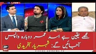 I am sure, Asad Umar will make a comeback: Shehryar Afridi