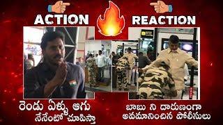 Action Reaction : YS Jagan Shows his Anger towards Ex CM Chandrababu Naidu   Political Qube