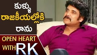 Akkineni Nagarjuna Opens Up On His Entry Into Politics | Open Heart With RK | ABN Telugu
