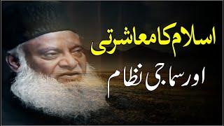 Islam Ka Ma