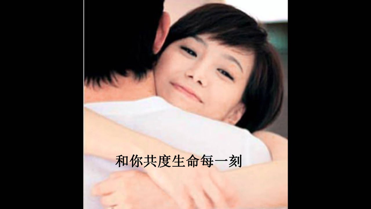 真愛一生 - Jeff Chang