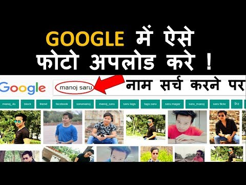 How to show images on Google search Engine ? Google me apni photo kaise daale hindi mai