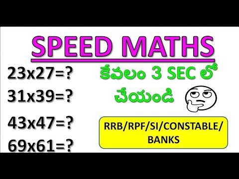 maths tricks for fast calculation in telugu ||SPEED MATHS IN TELUGU/
