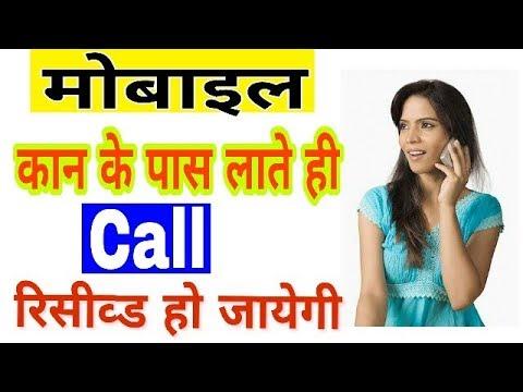 कान के पास मोबाइल ले जाते ही call रिसीव्ड हो जायेगी