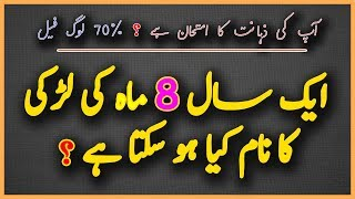 Urdu Puzzles with Answers | Urdu Tricky Questions and Brain Teasers