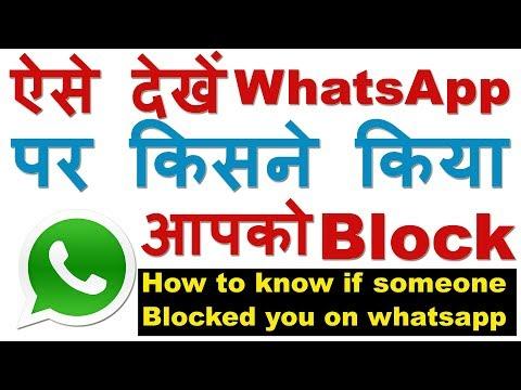How to Know If Someone Blocked you on Whatsapp (कैसे पता करे की WhatsApp पर आप ब्लॉक है)