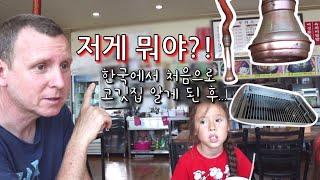 한국에서 처음으로 '불판'과 '연통'이란 걸 알게 된 스페인 가족, 그 후......