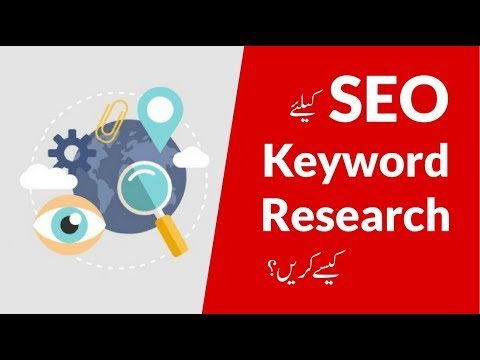 How to do Keyword Research using Google Keyword Tool & why it is important in SEO | The Skill Sets
