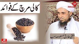 Kaali Mirch Ke Faide! | Benefits Of Black Pepper | New Bayan | Mufti Tariq Masood SB | Zaitoon Tv