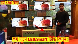 New LED & Smart TV Price In Bangladesh 2019 😱 Best Place To Buy LED & Smart TV 🔥 Cheap Price
