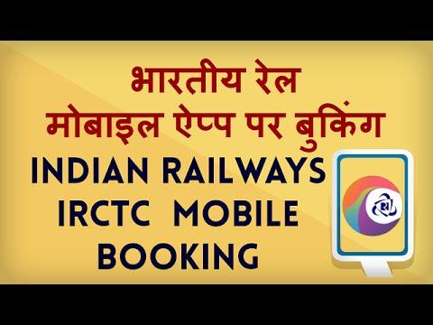 IRCTC Ticket Booking Tutorial Indian Railways Mobile App Reservation