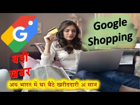 Google Shopping Service - Complete Information Product Search Price Payment in Hindi