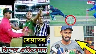 আজ বেয়াদব নেই বলে প্রতিবাদ নেই   Liton das not out   Bangladesh vs india Final match Asia cup 2018