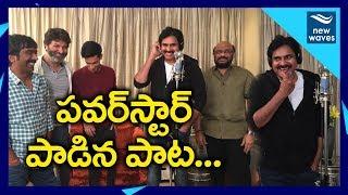 Pawan Kalyan Sings Kodakaa Koteswar Rao Song For Agnathavasi   Trivikram, Anirudh   New Waves