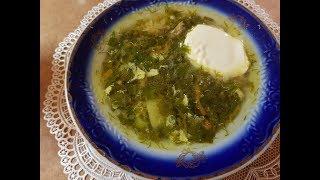 Щавельные щи. Варим зеленый борщ. Суп со щавелем.