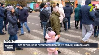 Без тепла: нове перекриття проїзду в селищі Котовського