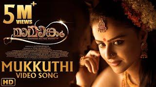 Mukkuthi Video Song - Mamangam (Malayalam)   Mammootty   M Padmakumar   Venu Kunnappilly