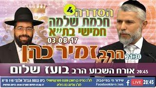 #x202b;שידור חוזר: הרב זמיר כהן - הדרך לחיים טובים מתוך חכמת שלמה המלך - חלק 4 Hd#x202c;lrm;