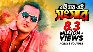 Ei Ghor Ei Songsar | Bangla Movie | Salman Shah | Bulbul Ahmed | Tomalica Karmakar