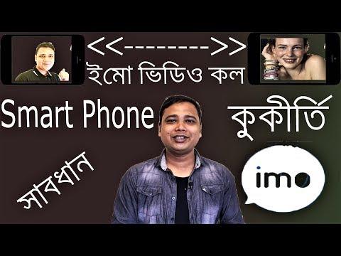 ইমো ভিডিও কল Smart Phone কুকীর্তি Imo Video Call | Online Scam | Skype | Hack | Wifi | Bangla