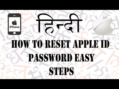 2 ways to reset apple id password easy steps in hindi